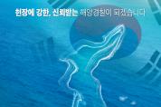 제67주년 해양경찰의 날, 국민께 드리는 사회공헌으로 승화