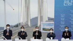 세계 최대 해상풍력단지 48조 투자협약식