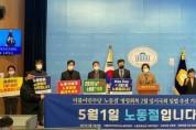 민주당 노동위, '노동절' 명칭회복 입법 촉구