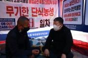 김동명 한국노총위원장, 단식농성장 방문