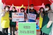 국회는 가사노동자법 즉각 처리하라!