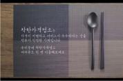 광양시, 착한가격업소 49개소 선정