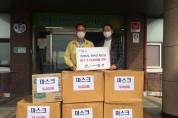 주식회사 탑선, 지도읍에 마스크 10,000매 기부