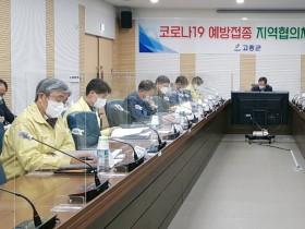 고흥군, 코로나 예방접종 지역협의체 회의