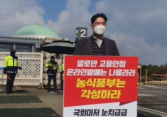 온라인 마권 발매 허용 촉구 1인 시위