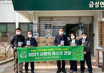 담양 금성면 지역사회보장협의체, 지역주민에게 '사랑의 마스크' 전달