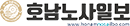 호남노사일보 로고